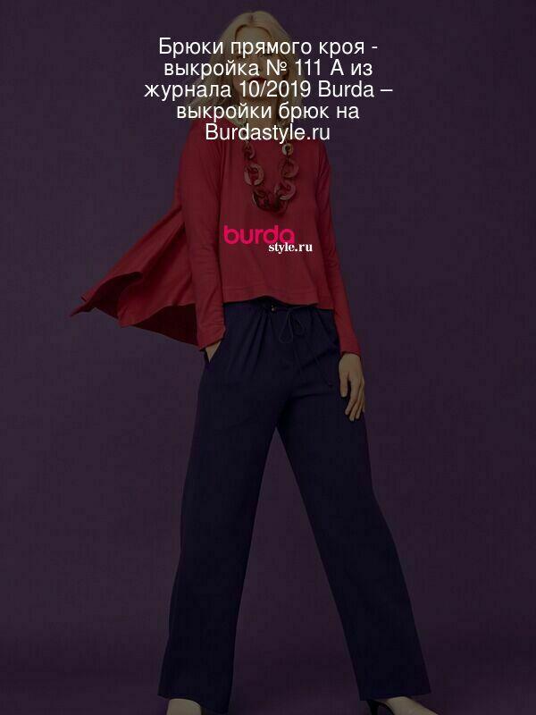 Брюки прямого кроя - выкройка № 111 A из журнала 10/2019 Burda – выкройки брюк на Burdastyle.ru