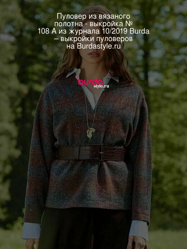 Пуловер из вязаного полотна - выкройка № 108 A из журнала 10/2019 Burda – выкройки пуловеров на Burdastyle.ru