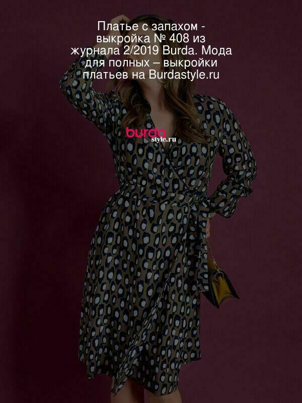 Платье с запахом - выкройка № 408 из журнала 2/2019 Burda. Мода для полных – выкройки платьев на Burdastyle.ru