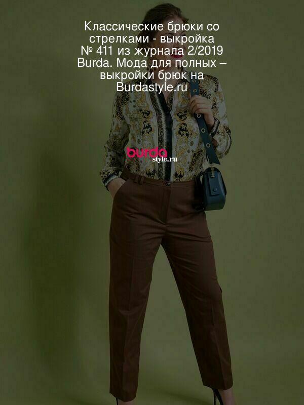 Классические брюки со стрелками - выкройка № 411 из журнала 2/2019 Burda. Мода для полных – выкройки брюк на Burdastyle.ru