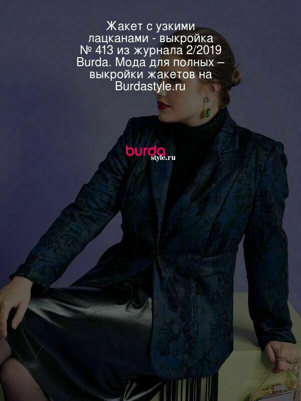 Жакет с узкими лацканами - выкройка № 413 из журнала 2/2019 Burda. Мода для полных – выкройки жакетов на Burdastyle.ru