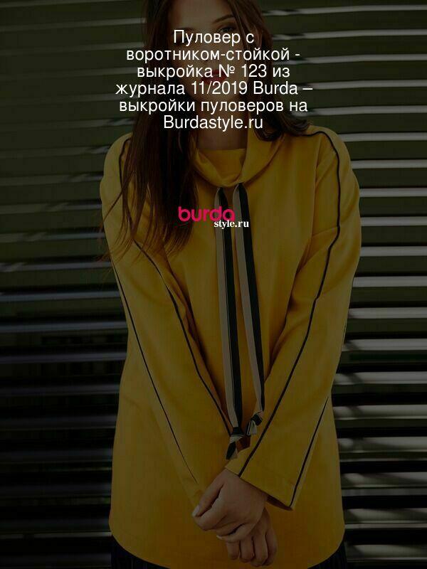 Пуловер с воротником-стойкой - выкройка № 123 из журнала 11/2019 Burda – выкройки пуловеров на Burdastyle.ru