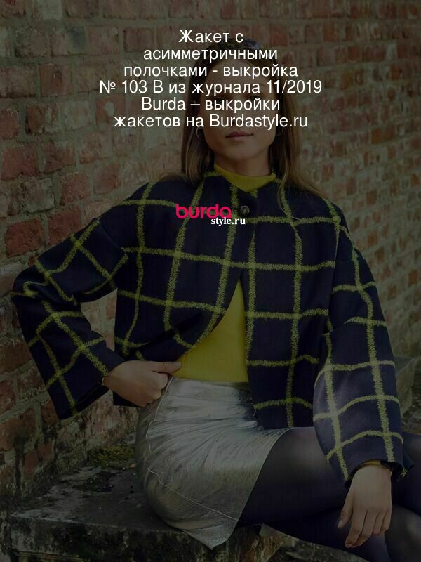 Жакет с асимметричными полочками - выкройка № 103 B из журнала 11/2019 Burda – выкройки жакетов на Burdastyle.ru