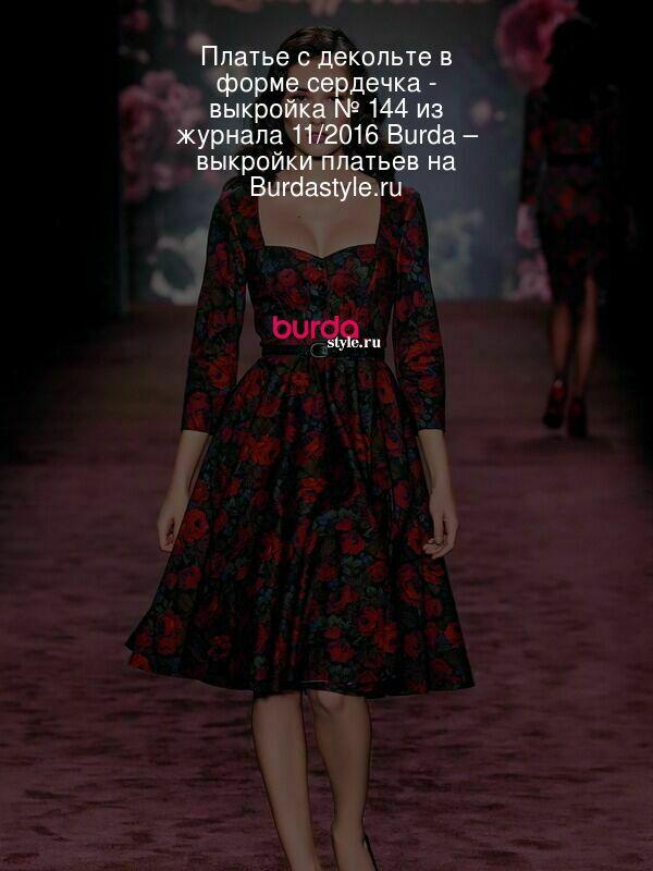 Платье с декольте в форме сердечка - выкройка № 144 из журнала 11/2016 Burda – выкройки платьев на Burdastyle.ru