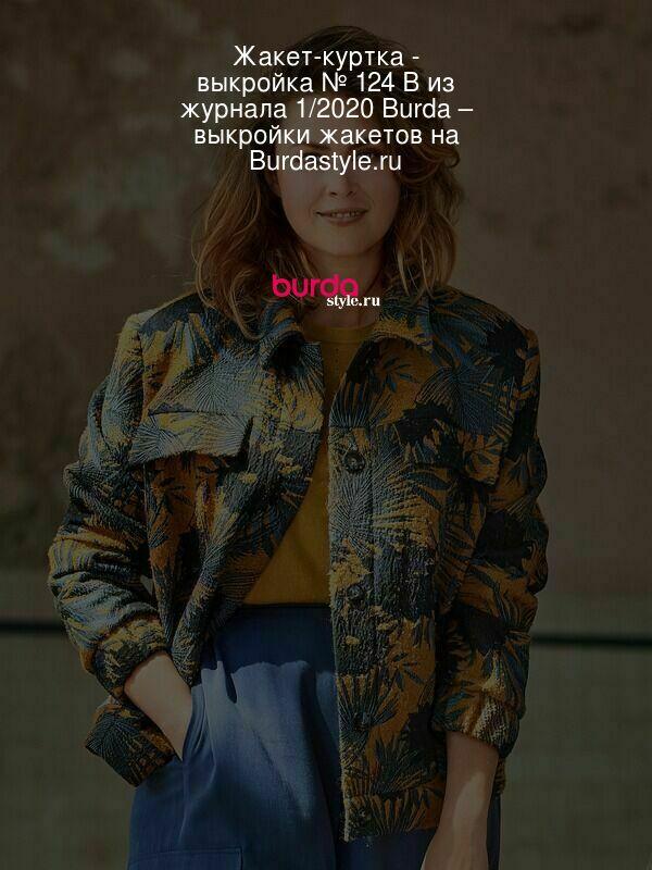 Жакет-куртка - выкройка № 124 B из журнала 1/2020 Burda – выкройки жакетов на Burdastyle.ru