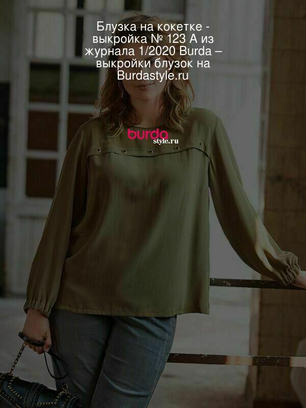 Блузка на кокетке - выкройка № 123 A из журнала 1/2020 Burda – выкройки блузок на Burdastyle.ru