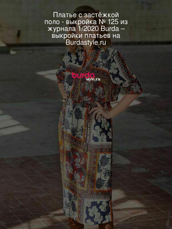 Платье с застёжкой поло - выкройка № 125 из журнала 1/2020 Burda – выкройки платьев на Burdastyle.ru