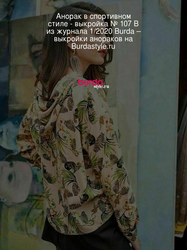 Анорак в спортивном стиле - выкройка № 107 B из журнала 1/2020 Burda – выкройки анораков на Burdastyle.ru