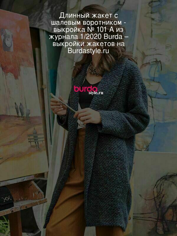 Длинный жакет с шалевым воротником - выкройка № 101 A из журнала 1/2020 Burda – выкройки жакетов на Burdastyle.ru