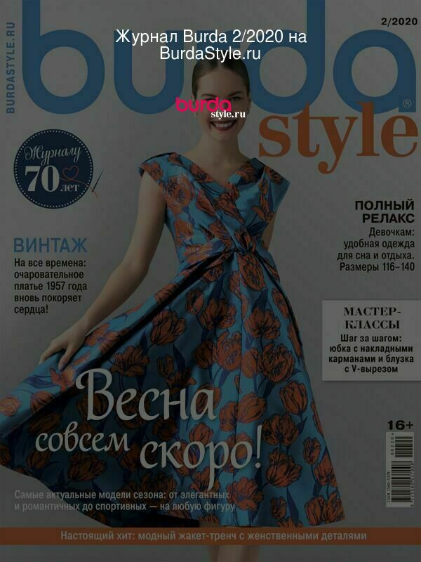 Журнал Burda 2/2020 на BurdaStyle.ru