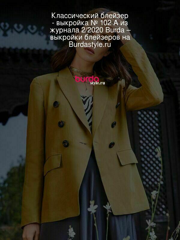 Классический блейзер - выкройка № 102 A из журнала 2/2020 Burda – выкройки блейзеров на Burdastyle.ru