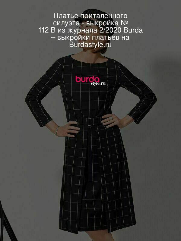 Платье приталенного силуэта - выкройка № 112 B из журнала 2/2020 Burda – выкройки платьев на Burdastyle.ru