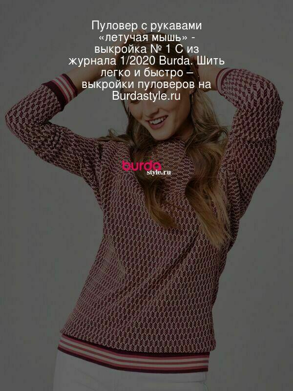 Пуловер с рукавами «летучая мышь» - выкройка № 1 C из журнала 1/2020 Burda. Шить легко и быстро – выкройки пуловеров на Burdastyle.ru