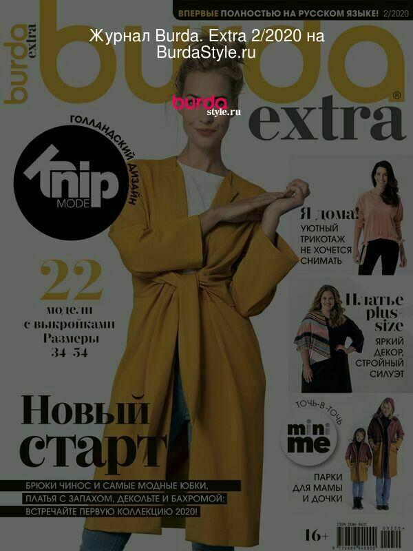 Журнал Burda. Extra 2/2020 на BurdaStyle.ru