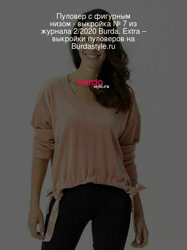 Пуловер с фигурным низом - выкройка № 7 из журнала 2/2020 Burda. Extra – выкройки пуловеров на Burdastyle.ru