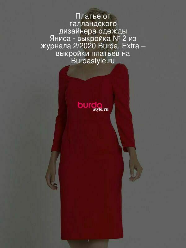 Платье от голландского дизайнера одежды Яниса - выкройка № 2 из журнала 2/2020 Burda. Extra – выкройки платьев на Burdastyle.ru