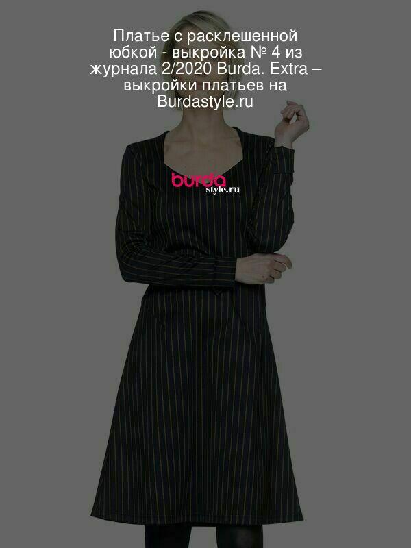 Платье с расклешенной юбкой - выкройка № 4 из журнала 2/2020 Burda. Extra – выкройки платьев на Burdastyle.ru