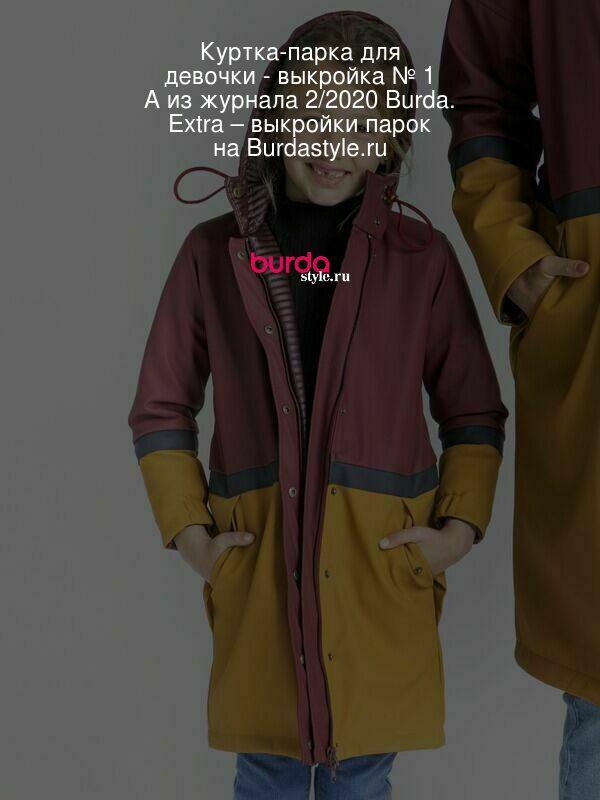 Куртка-парка для девочки - выкройка № 1 A из журнала 2/2020 Burda. Extra – выкройки парок на Burdastyle.ru
