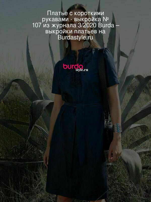 Платье с короткими рукавами - выкройка № 107 из журнала 3/2020 Burda – выкройки платьев на Burdastyle.ru