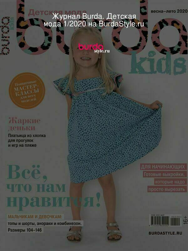 Журнал Burda. Детская мода 1/2020 на BurdaStyle.ru