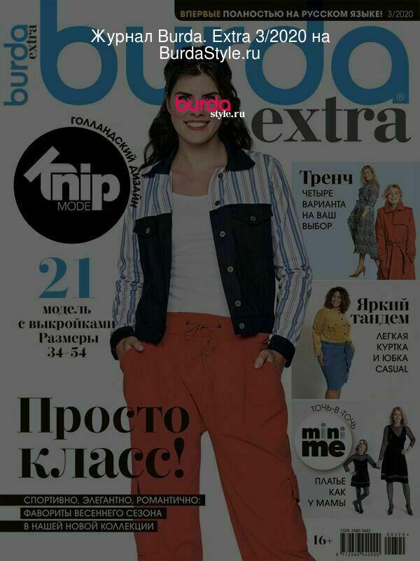 Журнал Burda. Extra 3/2020 на BurdaStyle.ru