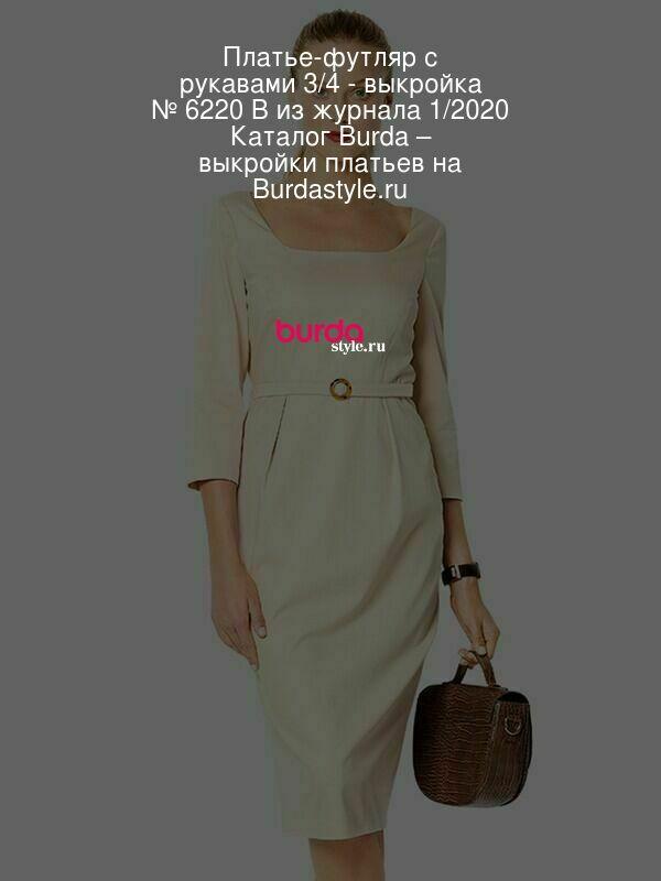 Платье-футляр с рукавами 3/4 - выкройка № 6220 B из журнала 1/2020 Каталог Burda – выкройки платьев на Burdastyle.ru