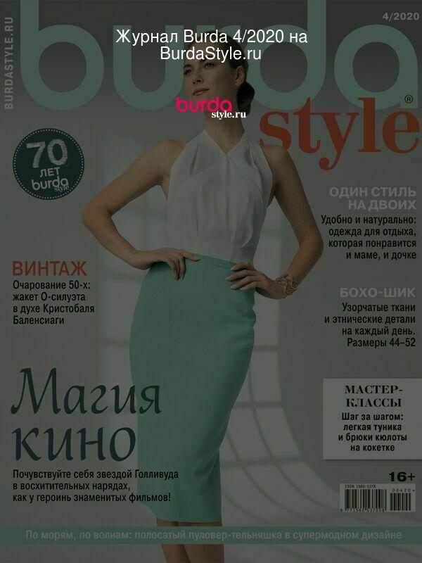 Журнал Burda 4/2020 на BurdaStyle.ru