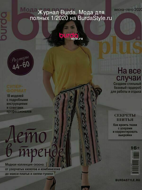 Журнал Burda. Мода для полных 1/2020 на BurdaStyle.ru
