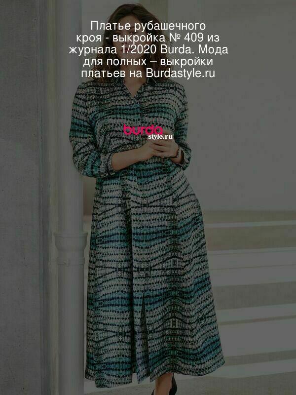 Платье рубашечного кроя - выкройка № 409 из журнала 1/2020 Burda. Мода для полных – выкройки платьев на Burdastyle.ru