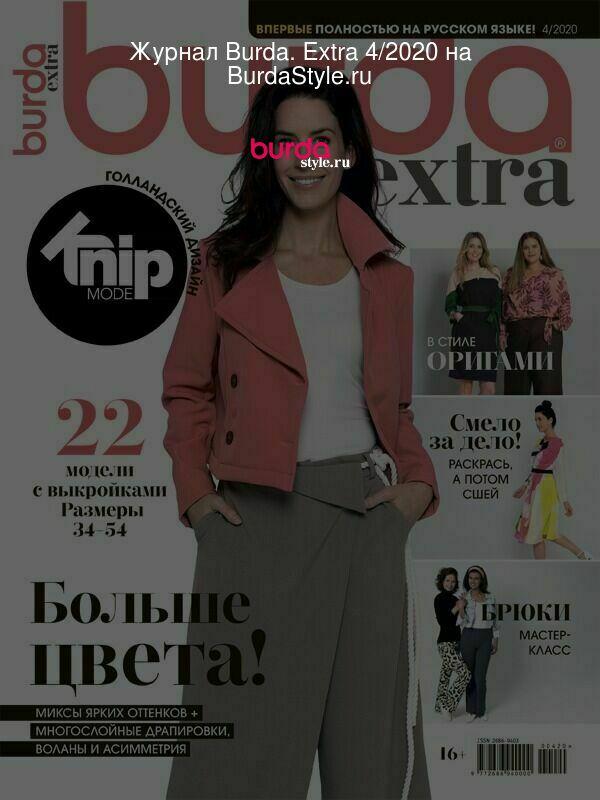 Журнал Burda. Extra 4/2020 на BurdaStyle.ru