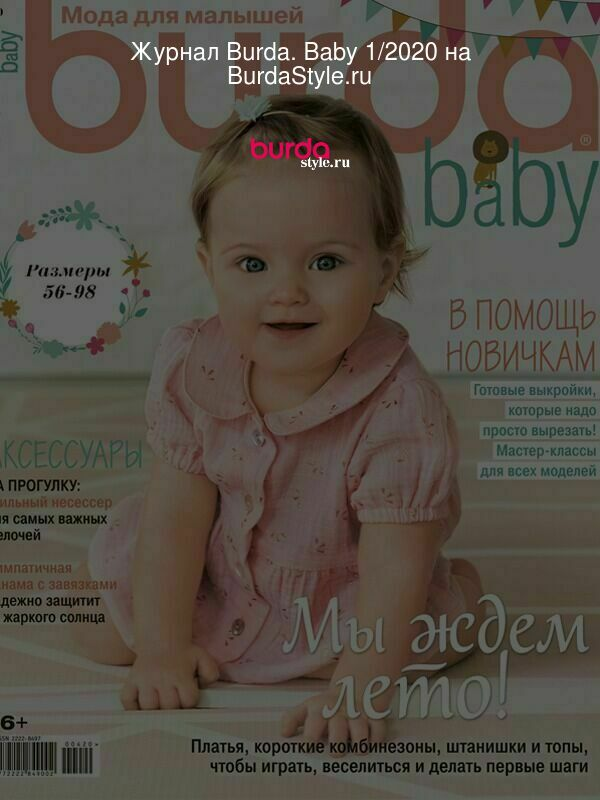 Журнал Burda. Baby 1/2020 на BurdaStyle.ru