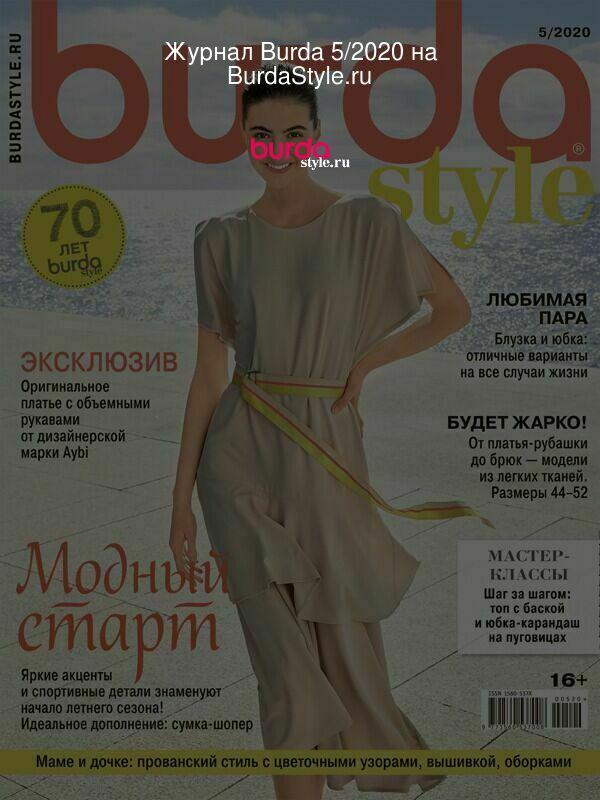 Журнал Burda 5/2020 на BurdaStyle.ru