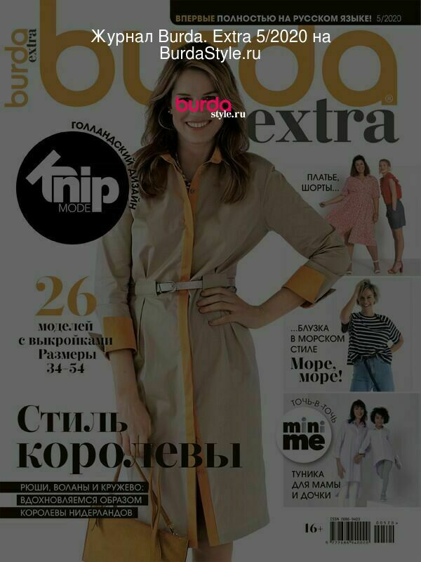 Журнал Burda. Extra 5/2020 на BurdaStyle.ru