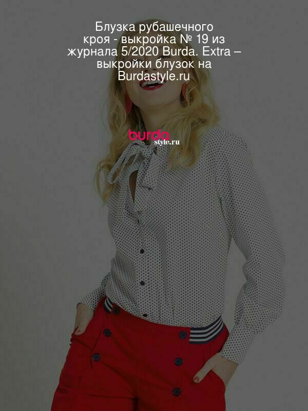 Блузка рубашечного кроя - выкройка № 19 из журнала 5/2020 Burda. Extra – выкройки блузок на Burdastyle.ru