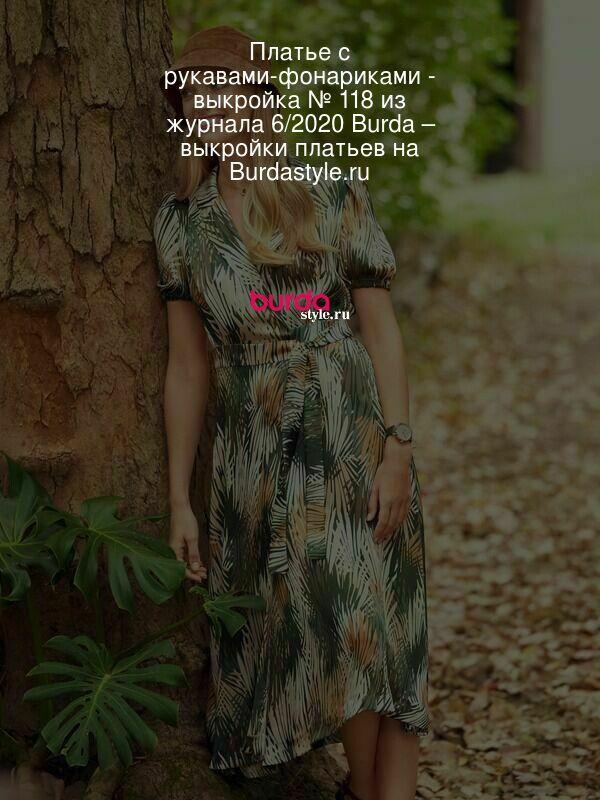 Платье с рукавами-фонариками - выкройка № 118 из журнала 6/2020 Burda – выкройки платьев на Burdastyle.ru