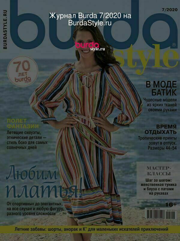 Журнал Burda 7/2020 на BurdaStyle.ru