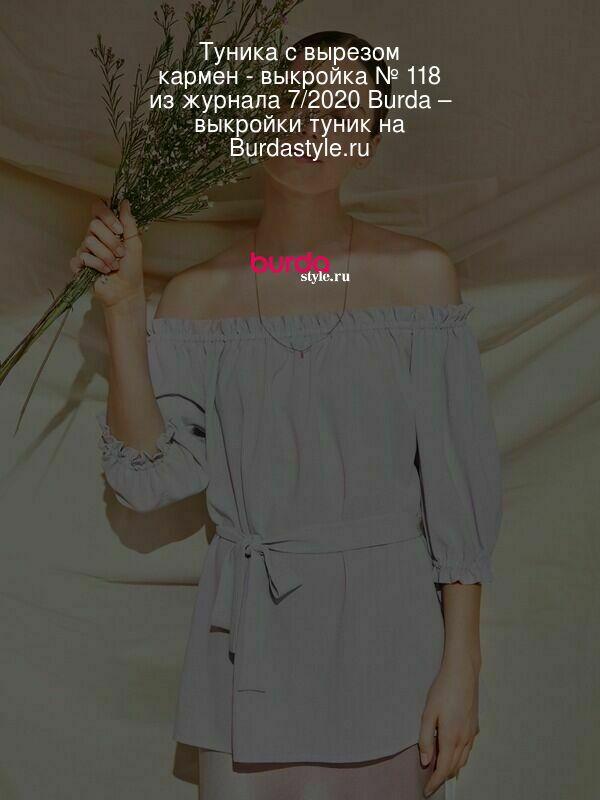 Туника с вырезом кармен - выкройка № 118 из журнала 7/2020 Burda – выкройки туник на Burdastyle.ru
