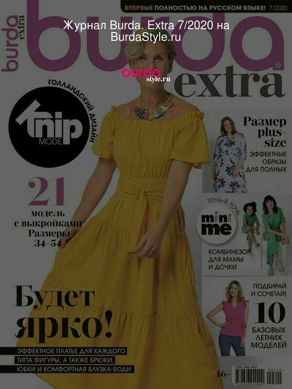 Журнал Burda. Extra 7/2020 на BurdaStyle.ru
