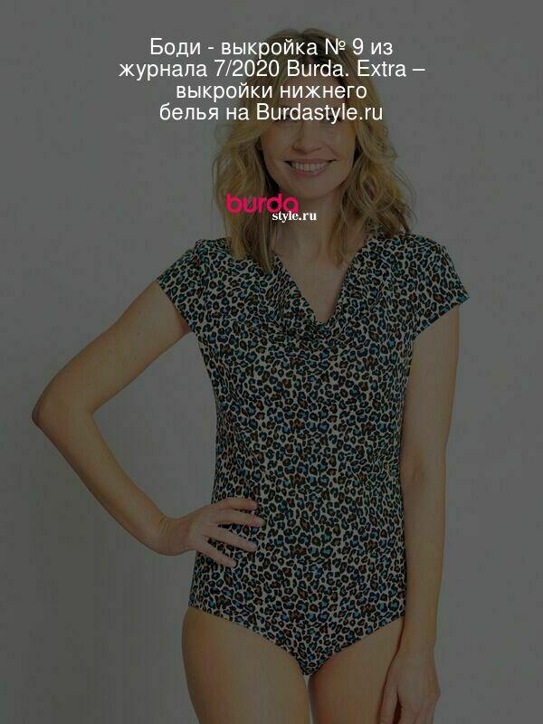 Боди - выкройка № 9 из журнала 7/2020 Burda. Extra – выкройки нижнего белья на Burdastyle.ru