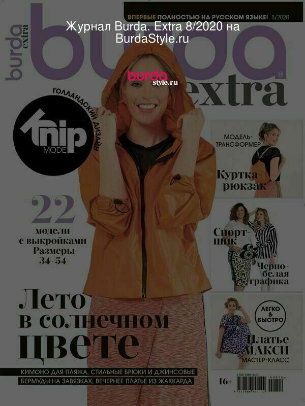 Журнал Burda. Extra 8/2020 на BurdaStyle.ru