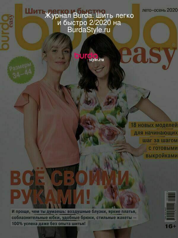 Журнал Burda. Шить легко и быстро 2/2020 на BurdaStyle.ru