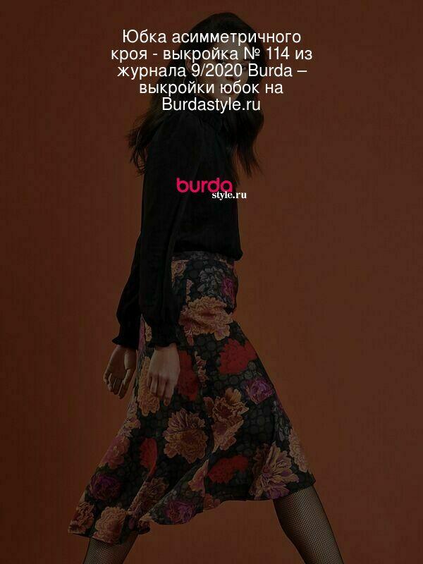 Юбка асимметричного кроя - выкройка № 114 из журнала 9/2020 Burda – выкройки юбок на Burdastyle.ru