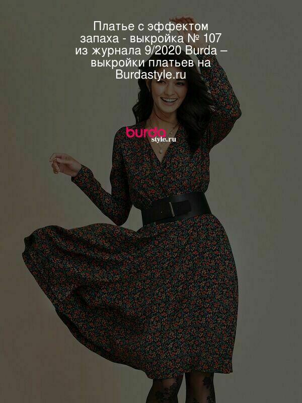 Платье с эффектом запаха - выкройка № 107 из журнала 9/2020 Burda – выкройки платьев на Burdastyle.ru