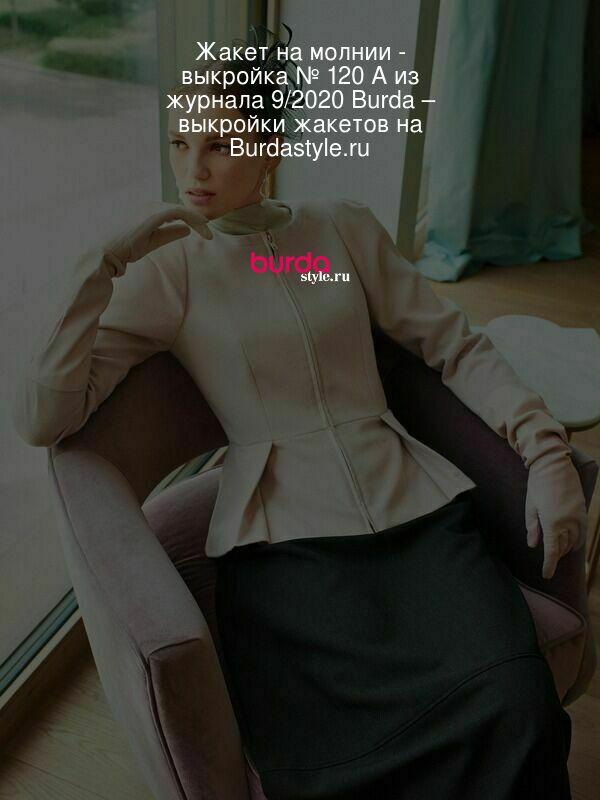 Жакет на молнии - выкройка № 120 A из журнала 9/2020 Burda – выкройки жакетов на Burdastyle.ru