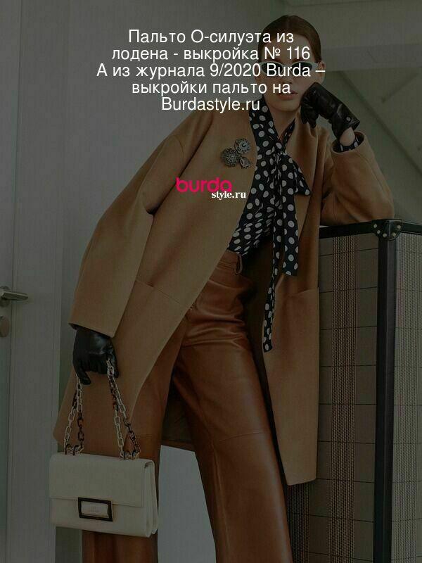 Пальто О-силуэта из лодена - выкройка № 116 A из журнала 9/2020 Burda – выкройки пальто на Burdastyle.ru