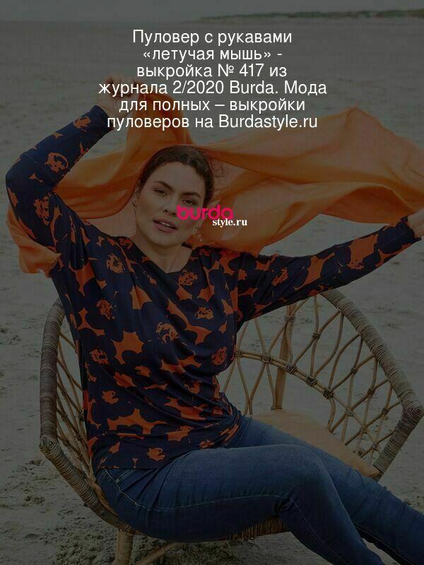 Пуловер с рукавами «летучая мышь» - выкройка № 417 из журнала 2/2020 Burda. Мода для полных – выкройки пуловеров на Burdastyle.ru