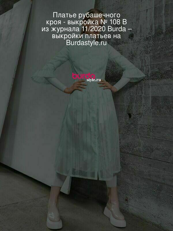 Платье рубашечного кроя - выкройка № 108 B из журнала 11/2020 Burda – выкройки платьев на Burdastyle.ru