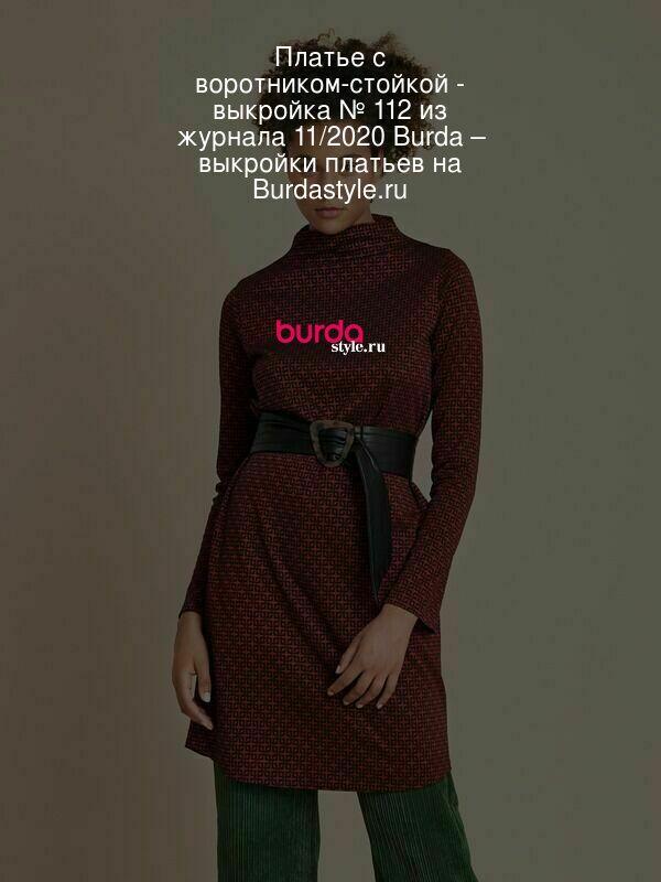 Платье с воротником-стойкой - выкройка № 112 из журнала 11/2020 Burda – выкройки платьев на Burdastyle.ru