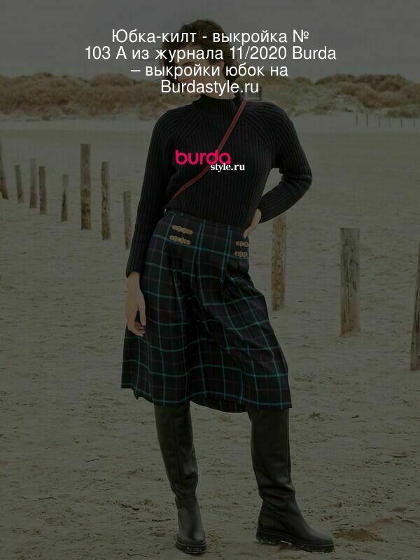 Юбка-килт - выкройка № 103 A из журнала 11/2020 Burda – выкройки юбок на Burdastyle.ru