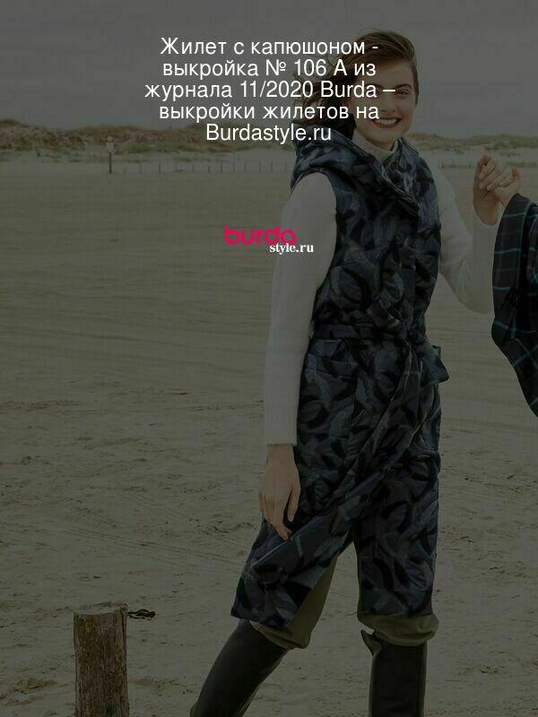 Жилет с капюшоном - выкройка № 106 A из журнала 11/2020 Burda – выкройки жилетов на Burdastyle.ru